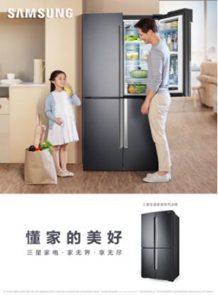 三星冰箱怎么樣?悅享生活品質